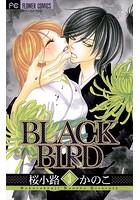 BLACK BIRD (3)【期間限定 無料お試し版】