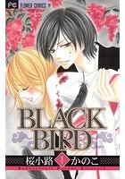 BLACK BIRD (1)【期間限定 無料お試し版】