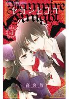 ヤカンヒコウ〜Vampire Knight〜 (1)【期間限定 無料お試し版】