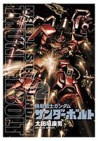 機動戦士ガンダム サンダーボルト (2)【期間限定 無料お試し版】