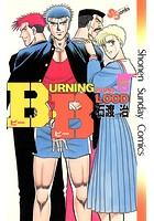 B.B (3)【期間限定 無料お試し版】