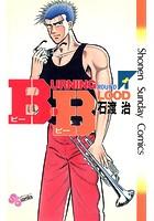 B.B (1)【期間限定 無料お試し版】