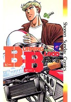 B.B (2)【期間限定 無料お試し版】