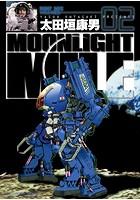 MOONLIGHT MILE (2)【期間限定 無料お試し版】