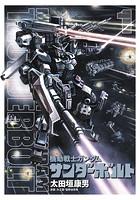 機動戦士ガンダム サンダーボルト (1)【期間限定 無料お試し版】
