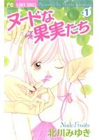 ヌードな果実たち (1)【期間限定 無料お試し版】