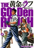 黄金のラフ (4)【期間限定 無料お試し版】