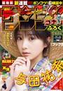 週刊少年サンデー 2019年21・22合併号(2019年4月24日発売)
