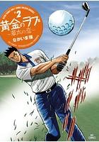 黄金のラフ2〜草太の恋〜 (2)【期間限定 無料お試し版】