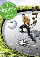 黄金のラフ2〜草太の恋〜 (3)【期間限定 無料お試し版】