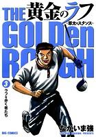 黄金のラフ (3)【期間限定 無料お試し版】