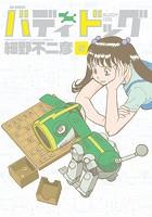 バディドッグ (2)【期間限定 無料お試し版】