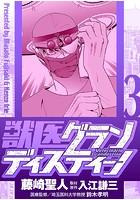 獣医グランディスティーノ (3)