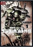 機動戦士ガンダム サンダーボルト 外伝 (1)【期間限定 試し読み増量版】