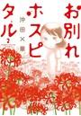 お別れホスピタル (2)