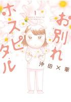 お別れホスピタル (1)【期間限定 試し読み増量版】