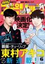 月刊!スピリッツ 2019年6月号(2019年4月27日発売号)