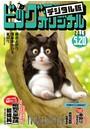 ビッグコミックオリジナル 2019年10号(2019年5月2日発売)