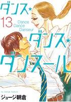 ダンス・ダンス・ダンスール (13)
