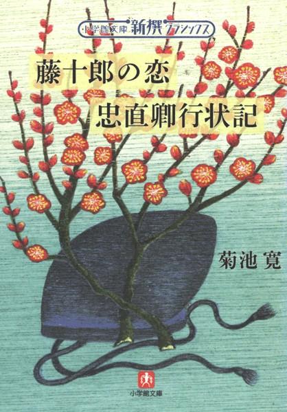 新撰クラシックス 藤十郎の恋/忠直卿行状記(小学館文庫)