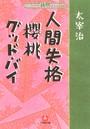 新撰クラシックス 人間失格 櫻桃 グッドバイ(小学館文庫)
