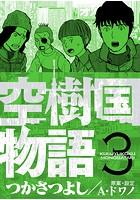 空樹国物語 (3)