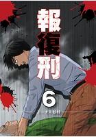 報復刑 (6)