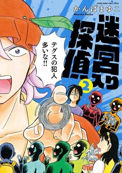 【新装版】 迷宮入り探偵 (2)