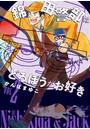 【新装版】 錦田警部はどろぼうがお好き (2)