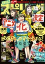 月刊!スピリッツ 2019年7月号(2019年5月27日発売号)