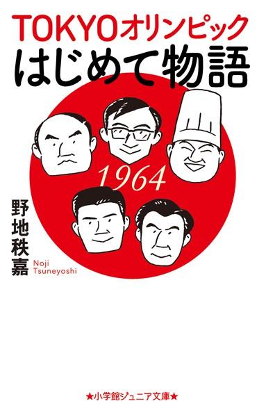TOKYOオリンピックはじめて物語