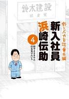 釣りバカ日誌番外編 新入社員 浜崎伝助 (4)