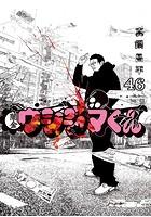 闇金ウシジマくん (46)