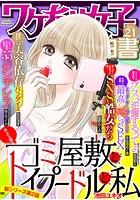 ワケあり女子白書 vol.21
