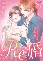 Re:婚 〜今夜からは、俺に抱かれて?〜(単話)