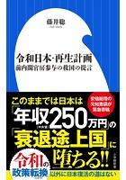 令和日本・再生計画〜前内閣官房参与の救国の提言〜(小学館新書)