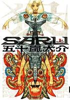 SARU 上【期間限定 試し読み増量版】