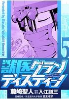 獣医グランディスティーノ (5)