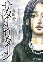 サターンリターン【単話】 (7)