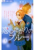 恋したがりのブルー (1)【期間限定 無料お試し版】