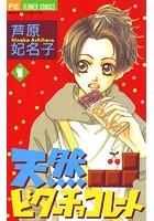 天然ビターチョコレート (1)【期間限定 無料お試し版】