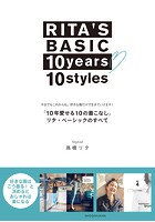RITA'S BASIC 10years 10styles 「10年愛せる10の着こなし」 リタ・ベーシックのすべて 〜今までもこれからも。好きな服だけで生きていけます!〜