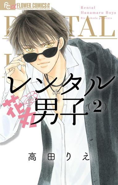 レンタル花丸男子