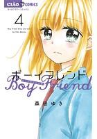 ボーイフレンド (4)