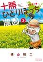 十勝ひとりぼっち農園 (2)