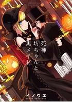 死神坊ちゃんと黒メイド (6)