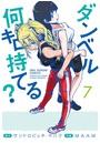 ダンベル何キロ持てる? (7)