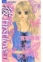 「彼」first love (...