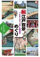 新江戸百景めぐり 〜TOKYOで'江戸'を再発見〜
