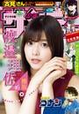 週刊少年サンデー 2019年30号(2019年6月26日発売)